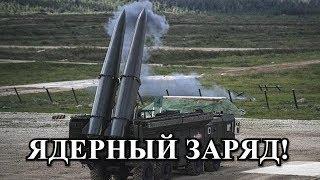 Российский «Искандер М» Может Оказаться ЯдернымRussias  Skander M Could Be Nuclear
