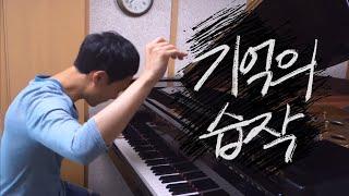 김동률-기억의 습작(piano ver.)