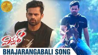 Winner Telugu Movie   Bhajarangabali Song Trailer   Sai Dharam Tej   Rakul Preet   SS Thaman
