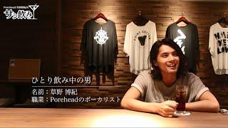 【porehead草野博紀のサシ飲み(仮)】が8/17(水)23:15よりスタート!