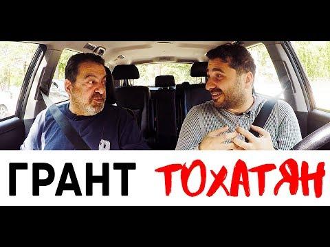 Грант Тохатян / Сарик LIVE / 16+