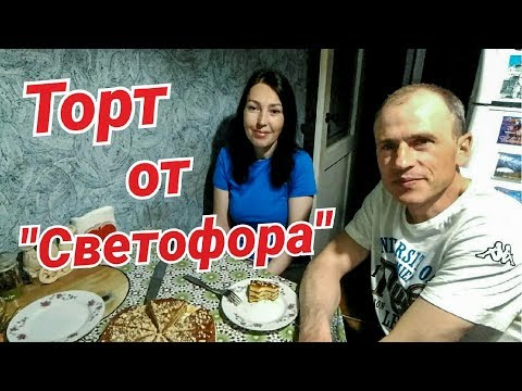 Делаем Торт из Продуктов магазина Светофор и дегустируем!