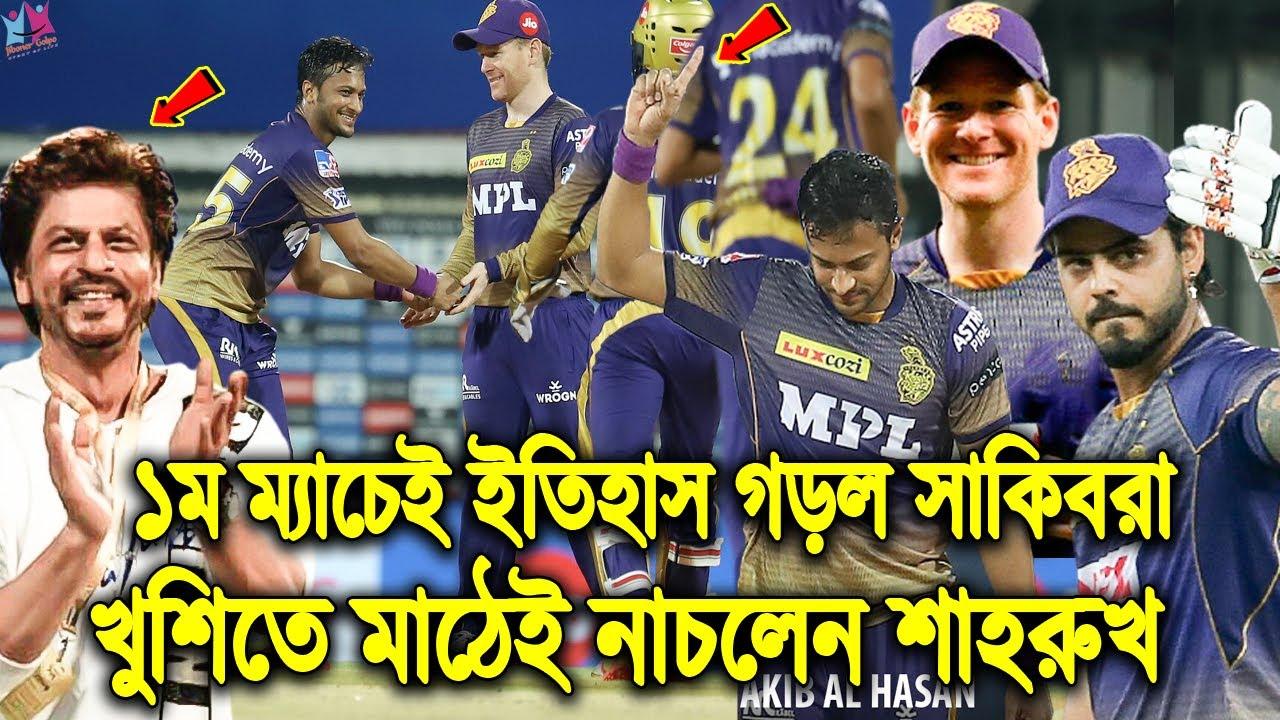ইয়েস ১ম ম্যাচেই ইতিহাস গড়লো সাকিবরা। খুশিতে যে পুরস্কার ঘোষণা করল শাহরুখ খান। KKR vs SRH IPL 2021