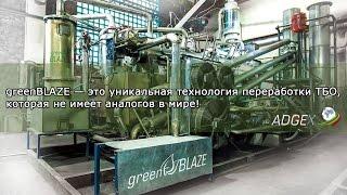 GreenBLAZE — это уникальная технология переработки ТБО, которая не имеет аналогов в мире!