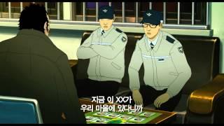 [사이비] 예고편 The Fake (Movie - 2013)
