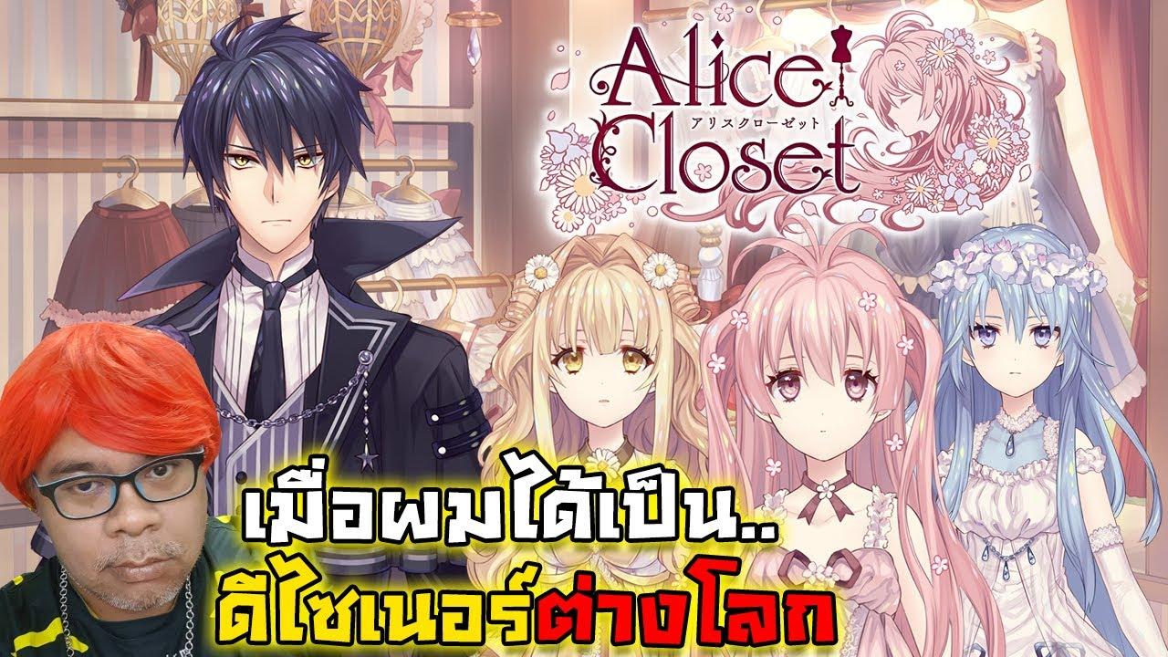 [Alice Closet] เมื่อผมได้เป็น...ดีไซเนอร์ต่างโลก หล่อๆเท่ๆ