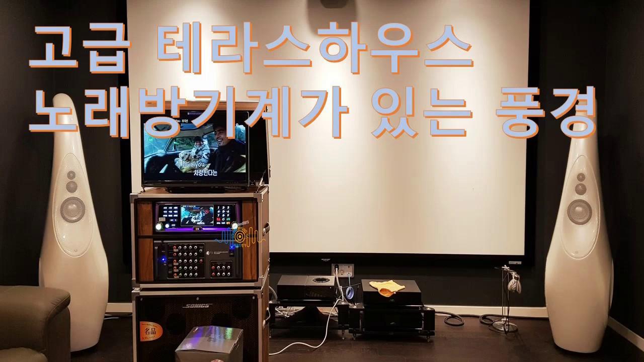 광교 소재 테라스하우스 스튜디오룸에 프리미엄 노래방기계 방문설치