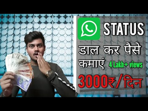 Earn 2000 rs daily from sending whatsapp status in Hindi by ishwar kapde