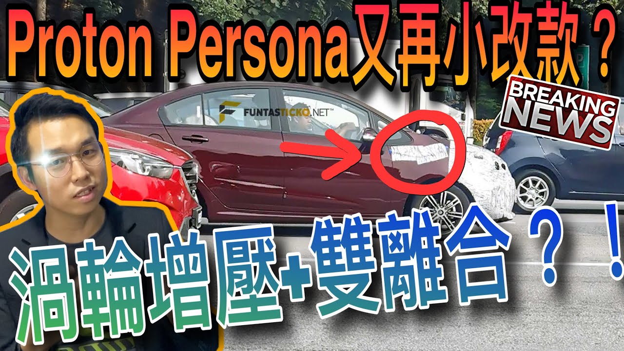 RiderNews|Proton Persona即將再次小改款?這次將會搭載全新引擎和變速箱?