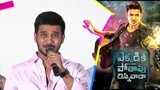 Nikhil Ekkadiki Potavu Chinnavada Movie Teaser | Nikhil Siddharth
