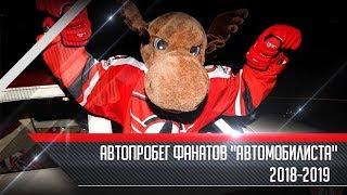 """Автопробег фанатов ХК """"Автомобилист"""" 1 сентября 2018"""