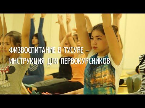 Физвоспитание в ТУСУРе – инструкция для первокурсников