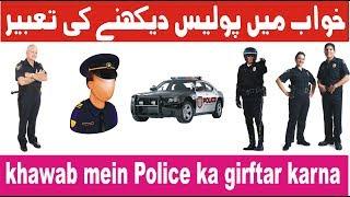 khawab mein police dekhnay ki tabeer. khawab mein police dekhna. خواب میں پولیس دیکھنے کی تعبیر