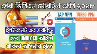 Turbo and Tap VPN Mobile App | Best Android VPN App Bangla Tutorial 2018 | App Care BD