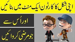 How to create your 3D Avatar Cartoon Urdu/Hindi