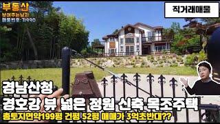 [직거래] 경남 산청 외송리 위치한 신축 목조 전원주택…