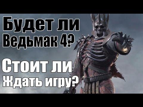 The Witcher 4 - Будет ли игра? [Ведьмак 4 будет не скоро]