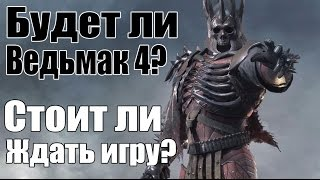The Witcher 4 - Будет ли игра? [Ведьмак 4 будет не скоро]