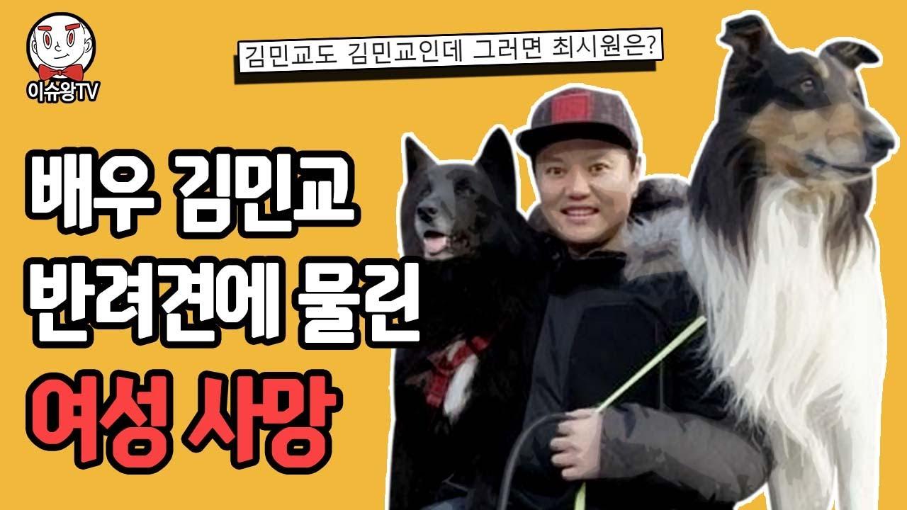 배우 김민교가 키우던 대형 반려견 2마리가 이웃에게 했던 행동 [이슈왕]