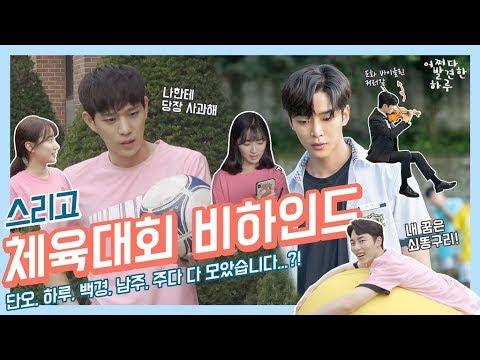 [어하루TV] 스리고 체육대회 비하인드🎊 (feat.남주♥주다)