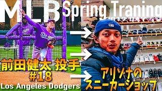 【VLOG】前田健太投手LIVE BP登板!!その後スニーカーショップとスポーツ用品店で買い物!!(Day 4)