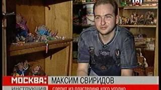 Москва: інструкція. Репортаж про М. Свиридова. Портрети
