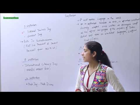 GK - List of Important Days ( महत्वपूर्ण दिवस ) Of The Year For All Competitive Exam 2