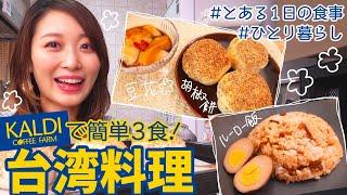 食事Vlog🍴KALDIで買った台湾料理を食べる日😋ルーロー飯|胡椒餅|トウファ|シェントウジャン【とある1日の食事/ひとり暮らし】