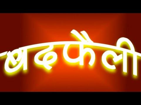 बदफैली (Badfaili) - Latest Full Marathi Natak 2015 | Lahu Kanwade, Prakash Nimkar