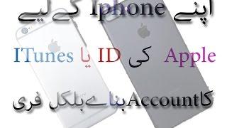 Wie zu erstellen, apple id oder iTunes-account Für das Iphone In Hindi-Urdu-tuttorial