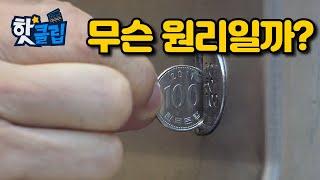 공중전화기는 어떻게 동전을 분류할까? [핫클립] / Y…