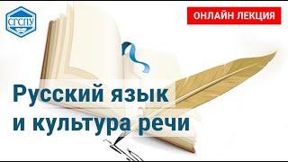 Русский язык и культура речи(19.09.2020)