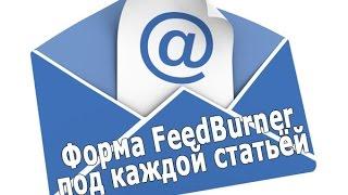 Как вставить форму подписки FeedBurner в статьи