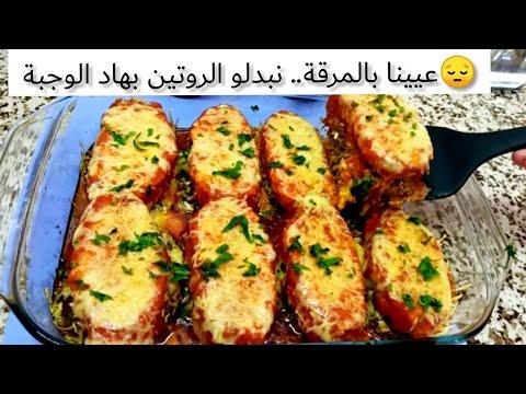بدلي-الروتين!!-لعشاق-البطاطس-اكلة-تركية-بملايين-المعجبين-ابهري-الكل-بهادا-الطبق-على-مائدتك