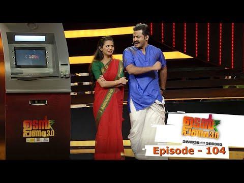Download Udan Panam 3.0 | Episode 104 - Udan Panam kattil Deynochi...| Mazhavil Manorama