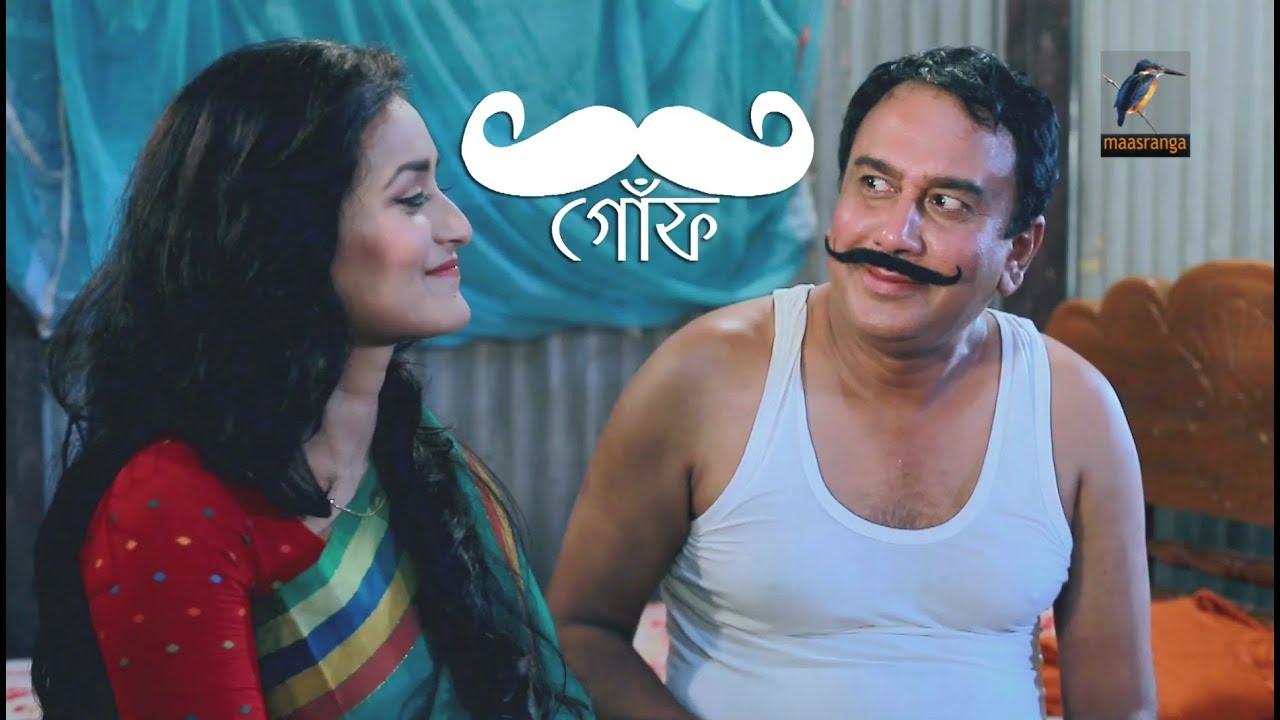 Goff Part 01 | Zahid Hasan, Nadia | Eid Natok | Maasranga TV Official | 2017