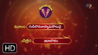 Gudilona Naa Swamy Parody Song | Muquabla | 3rd February 2017 | ETV Plus