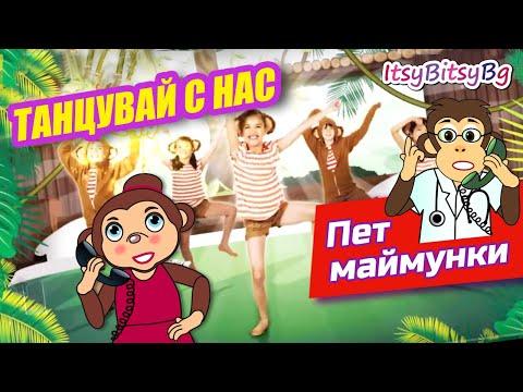 ПЕТ МАЙМУНКИ - ТАНЦУВАЙ С НАС