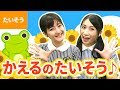 【♪うた】かえるのたいそう〈振り付き〉【たいそう】Japanese Children's Song, Nursery Rhymes & Finger Plays