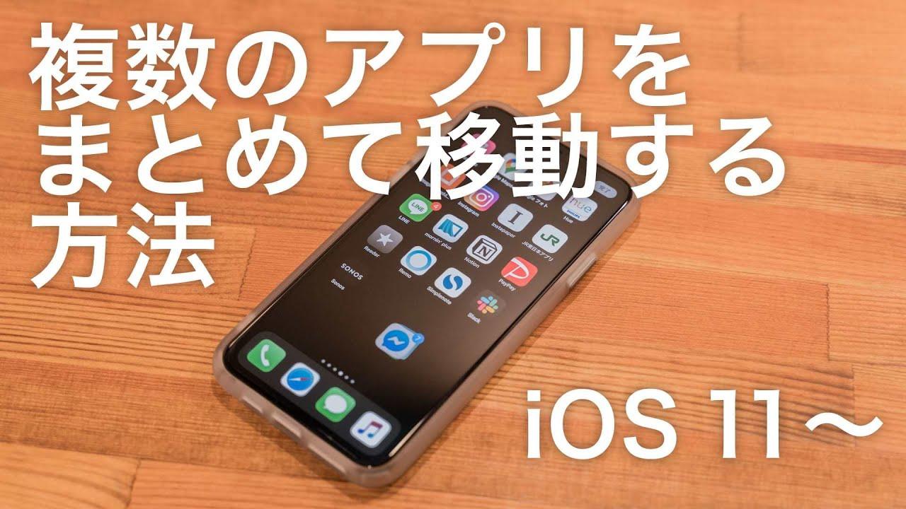 【Tips】iPhoneのホーム画面で複数のアイコンを同時に移動する方法