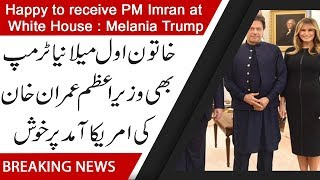 Happy to receive PM Imran at White House : Melania Trump