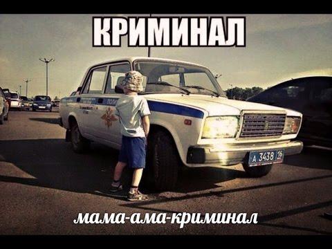 Прикол-Мусора пидарасы!!!