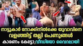 നാട്ടുകാർ നോക്കിനിൽക്കെ യുവാവിനെ വളഞ്ഞിട്ട് തല്ലി പെണുങ്ങൾ,കാരണം കേട്ടോ | malayalam latest videos !