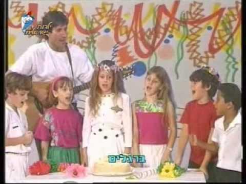 Hebrew Birthday Songs