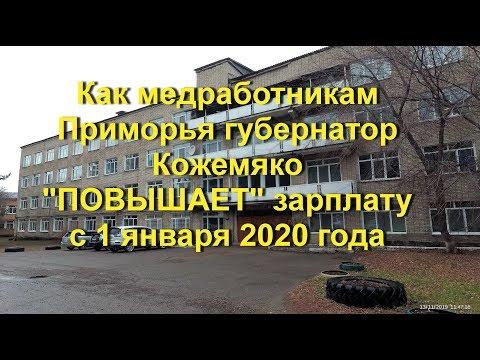 """Как медработникам Приморья губернатор Кожемяко """"ПОВЫШАЕТ"""" зарплату с 1 января 2020 года"""