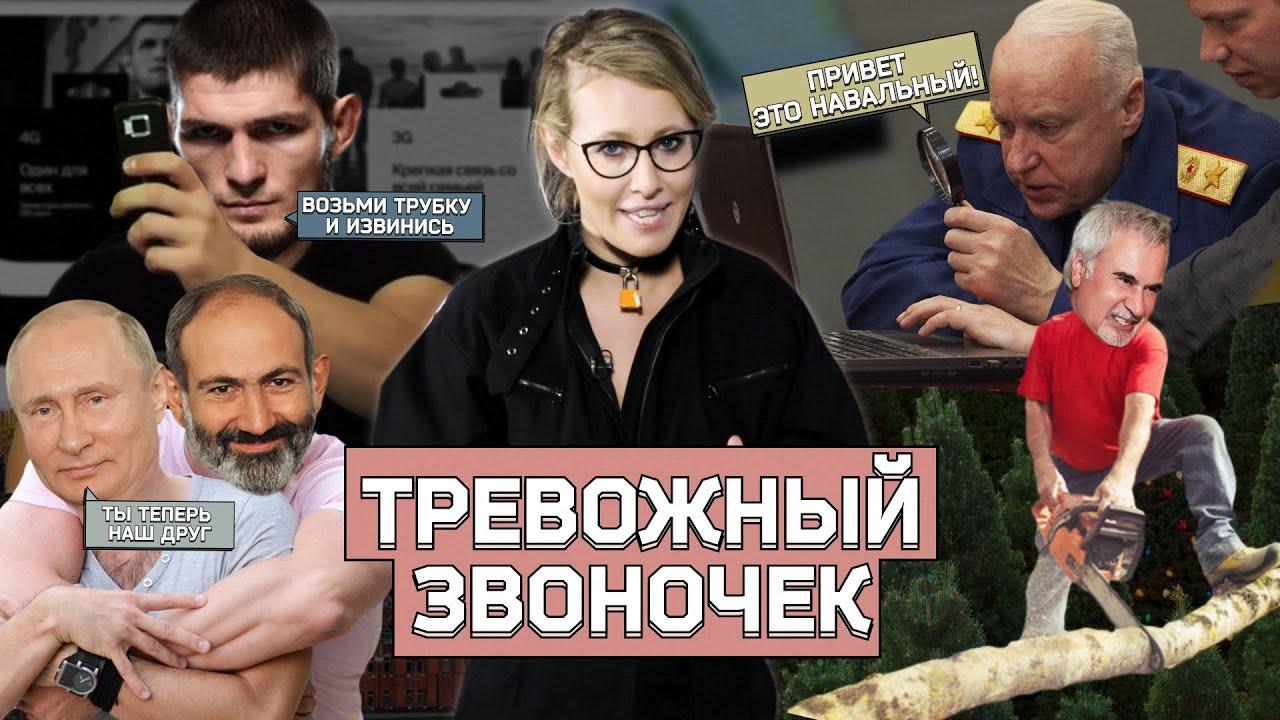 ОСТОРОЖНО : НОВОСТИ! Бастрыкин отписался от Навального, Пашинян наш, прятки в Минске #18