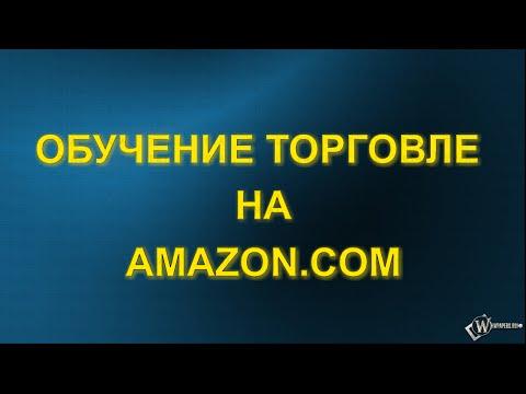 Обучение торговле на Amazon! (17 мин.)