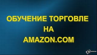 видео обучение для торговли