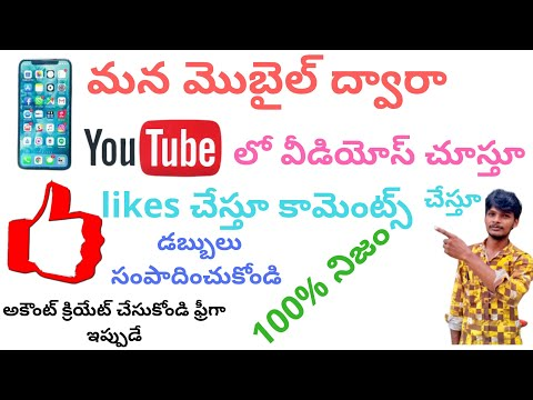 YouTube లో videos చూస్తూ likes comments చేస్తూ earn money online in our mobile Telugu2019