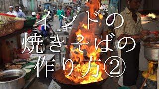 インドの焼きそばの作り方② thumbnail